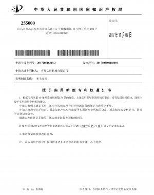 实用新型专利权通知书