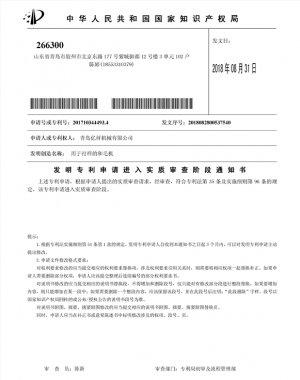 发明专利进入申请实质审查阶段通知书(1)