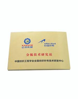 中国纺织工程学会全国纺织针布技术研发中心