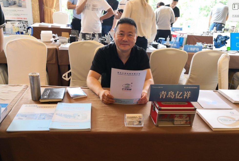 第三届中国纱线质量峰会