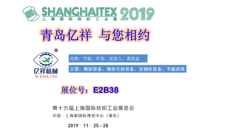 青岛亿祥与您相约2019上海国际纺织工业展