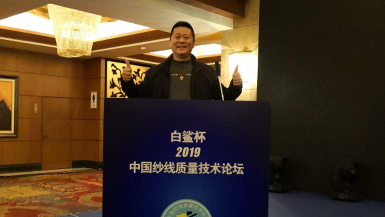 2019年 白鲨杯 中国纱线质量技术论坛