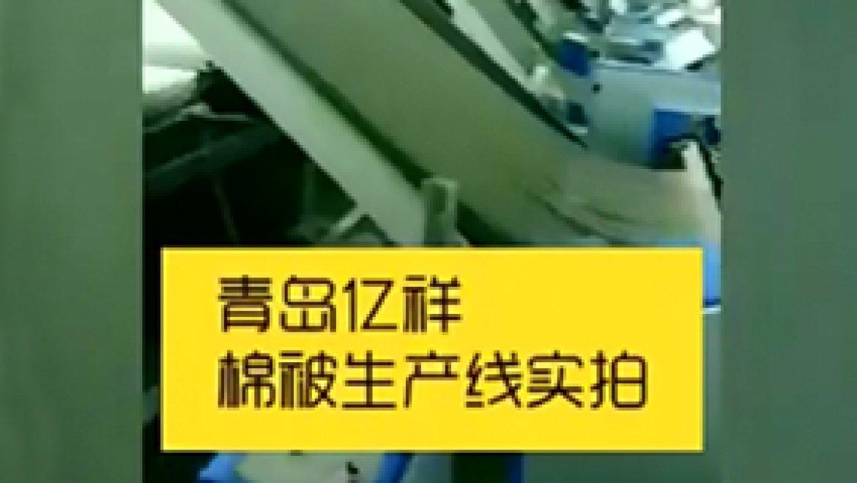 青岛亿祥棉被生产线实拍-1